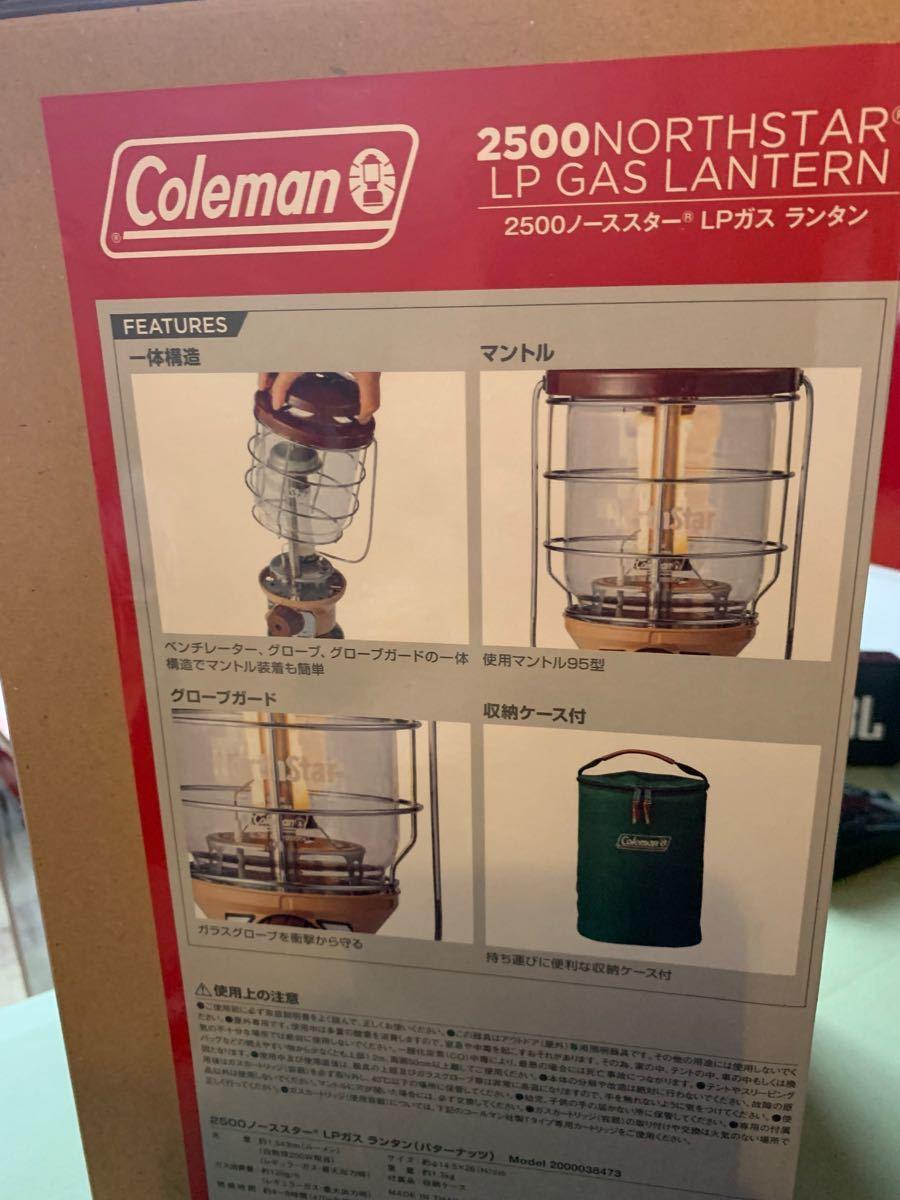コールマン ノーススター 2500 バターナッツ Coleman  ランタン
