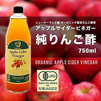 750ml アップルサイダービネガー 純りんご酢 750ml ニュージーランド産オーガニック 有機JAS認定 オーク樽熟成_画像2