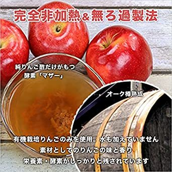 750ml アップルサイダービネガー 純りんご酢 750ml ニュージーランド産オーガニック 有機JAS認定 オーク樽熟成_画像4