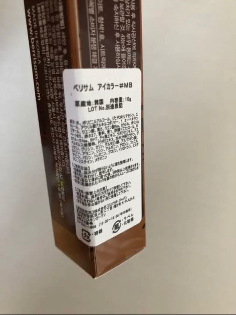 ベリサム 眉ティント 01 モカブラウン 3本セット 茶色 新品 未使用 未開封 消えない眉