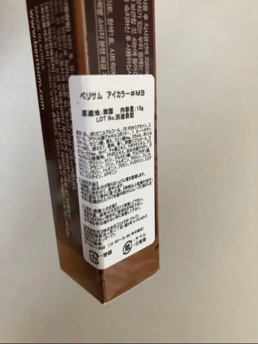 ベリサム 眉ティント 01 モカブラウン 1本 茶色 新品 未使用 未開封 消えない眉