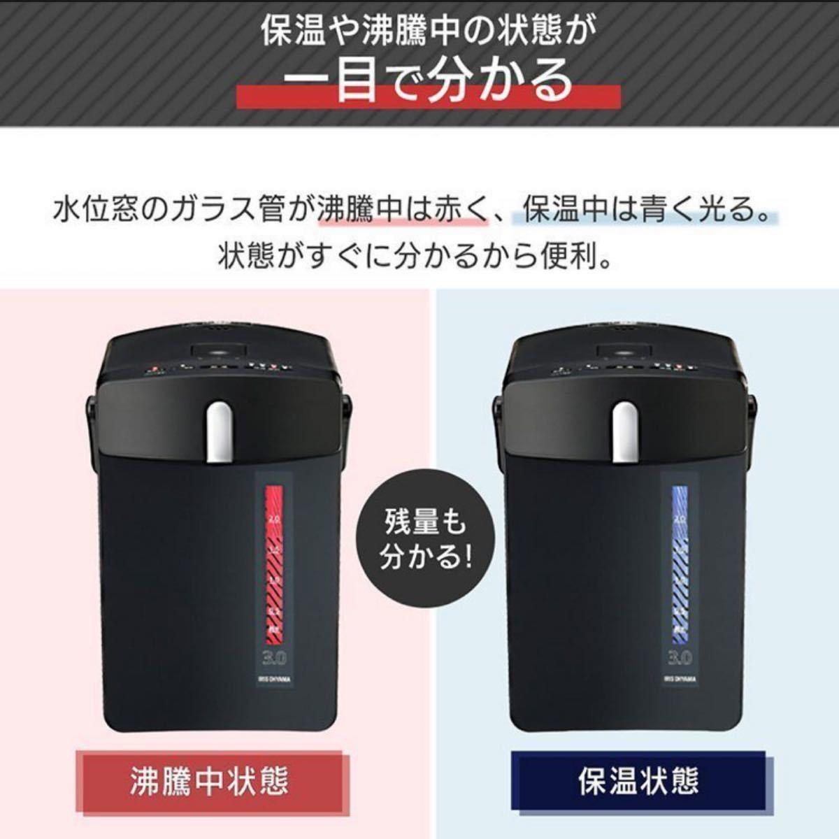電気ポット 保温付き おしゃれ 保温 人気 3リットル 3L 保温機能付き おすすめ シンプル ジャーポット