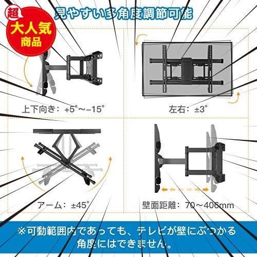 PERLESMITH テレビ壁掛け金具 大型 37-70インチ対応 アーム式 耐荷重60kg LCD LED 液晶テレビ用 前後&左右&上下多角度調節可能_画像3