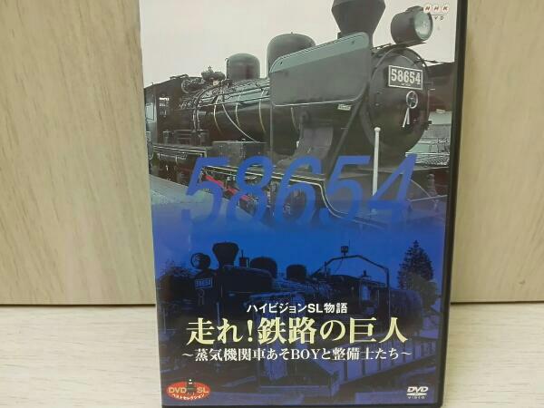 DVD SLベストセレクション ハイビジョンSL物語 走れ!鉄路の巨人 グッズの画像