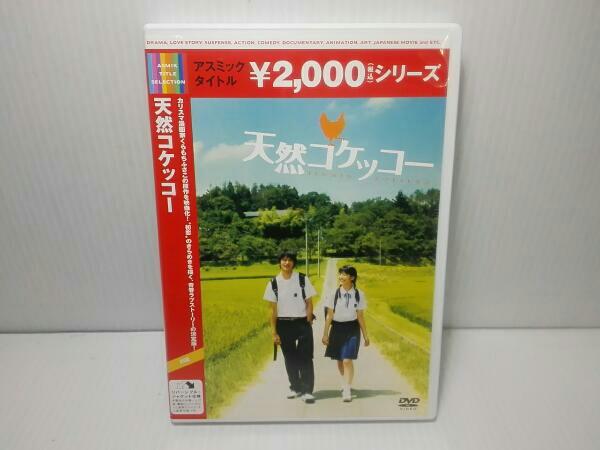 天然コケッコー/夏帆・岡田将生 グッズの画像