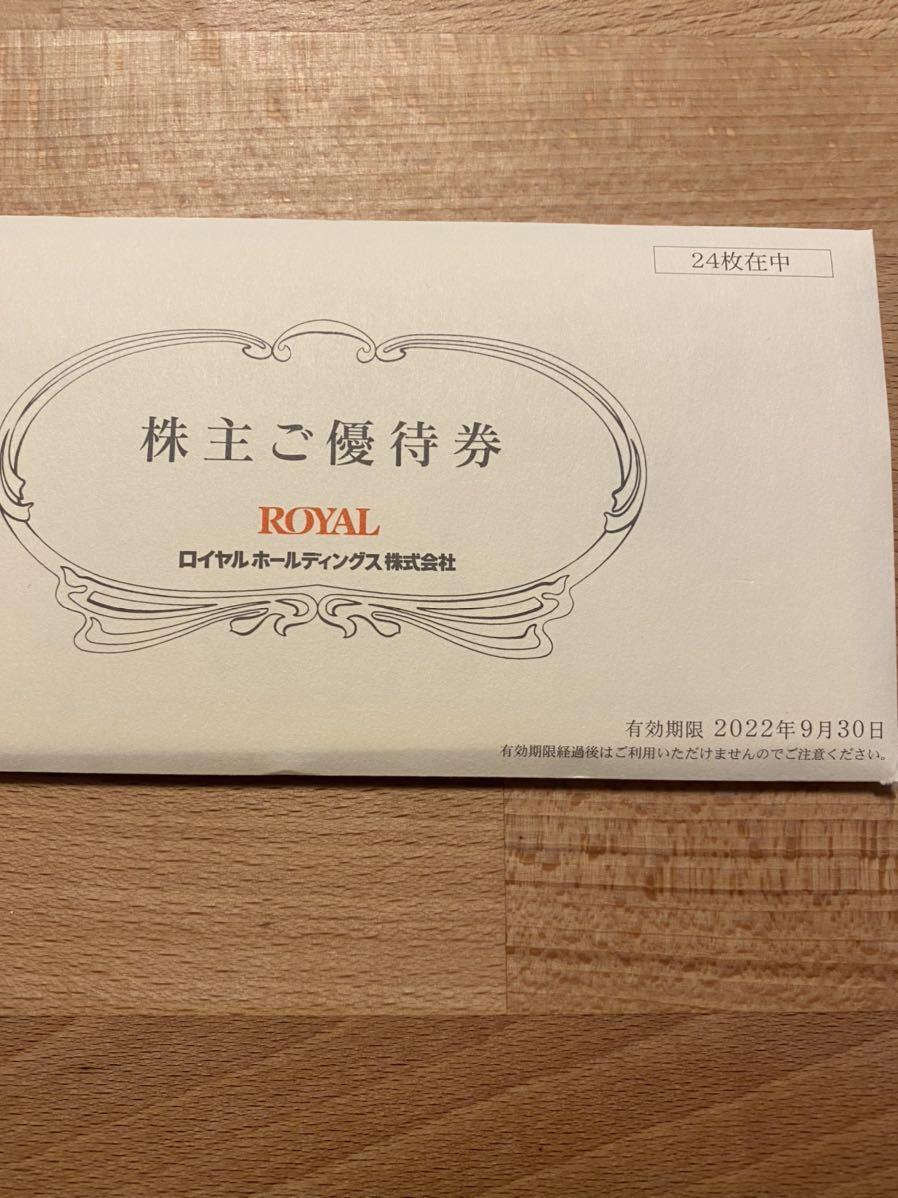 【送料込】ロイヤルホールディングス株主優待券12000円分(500円×24枚)_画像1