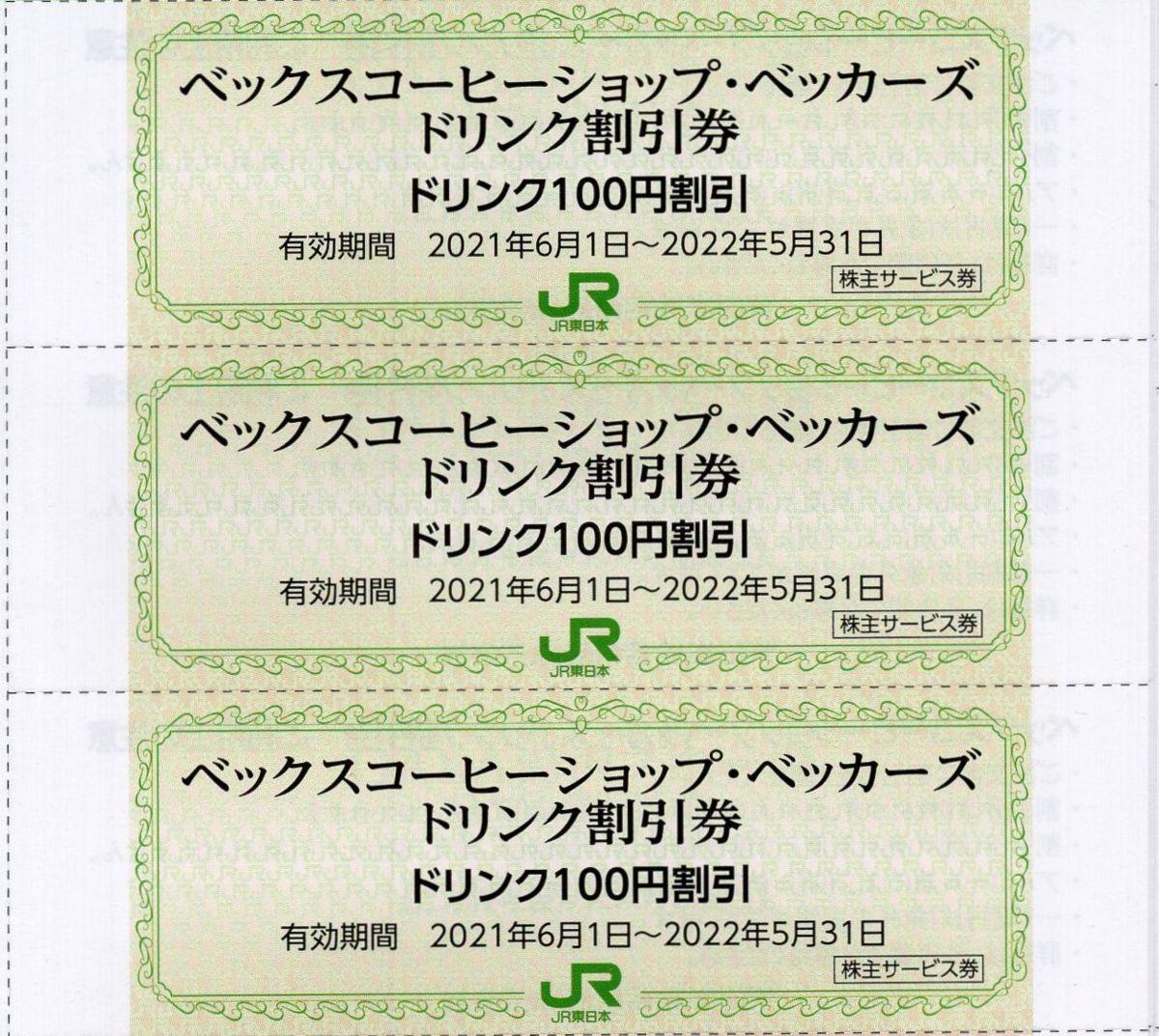 ◆.[10枚セット] ベックスコーヒーショップ・ベッカーズ ドリンク100円割引券x10枚 2022/5/31期限 JR東日本 株主優待_画像1