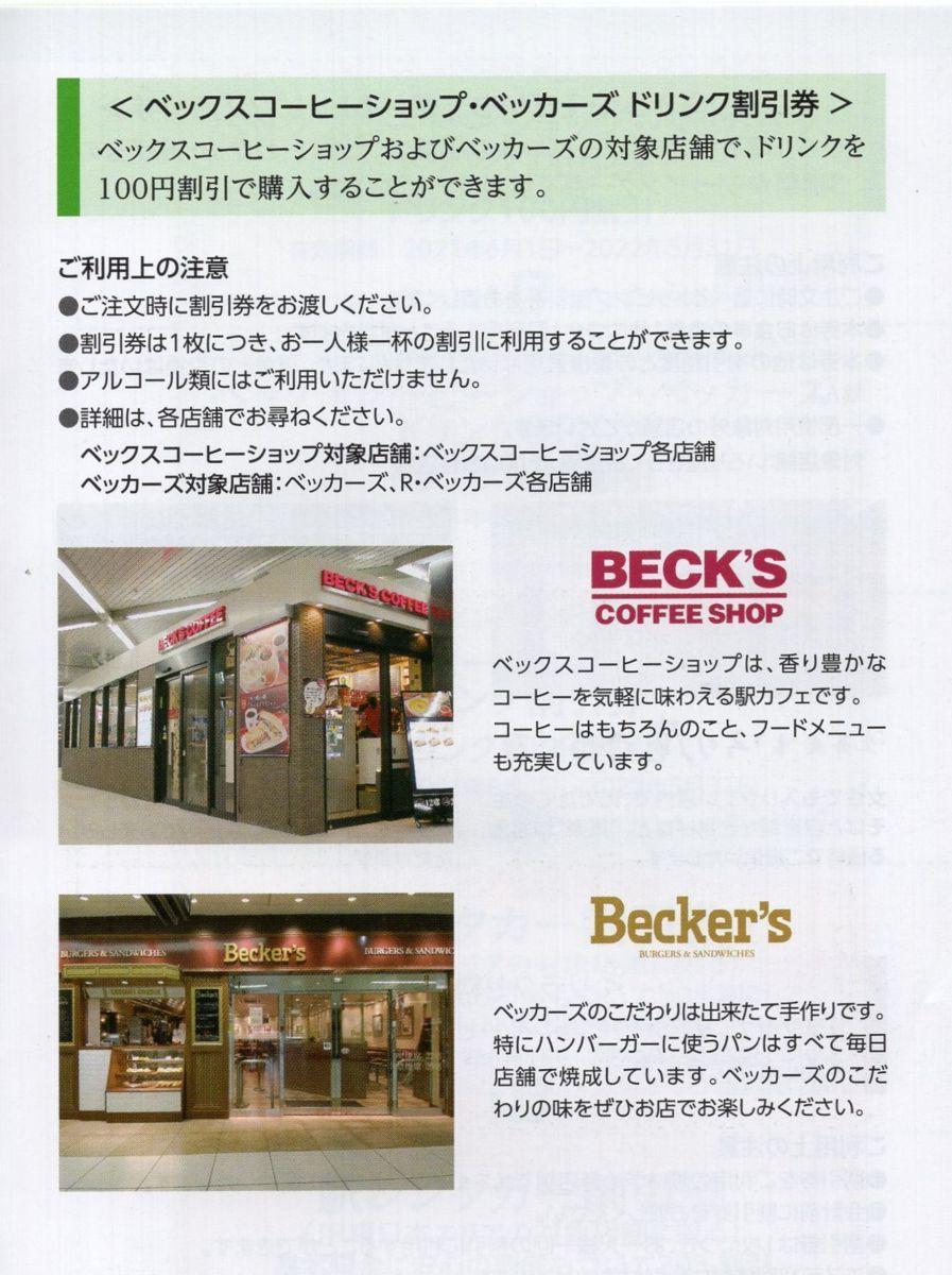 ◆.[10枚セット] ベックスコーヒーショップ・ベッカーズ ドリンク100円割引券x10枚 2022/5/31期限 JR東日本 株主優待_画像3