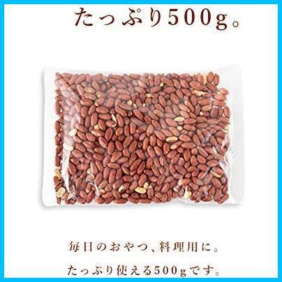 【赤字金額】 塩味 500g 落花生 素焼き チャック付き袋 皮付き ピーナッツ Shop Eight_画像6