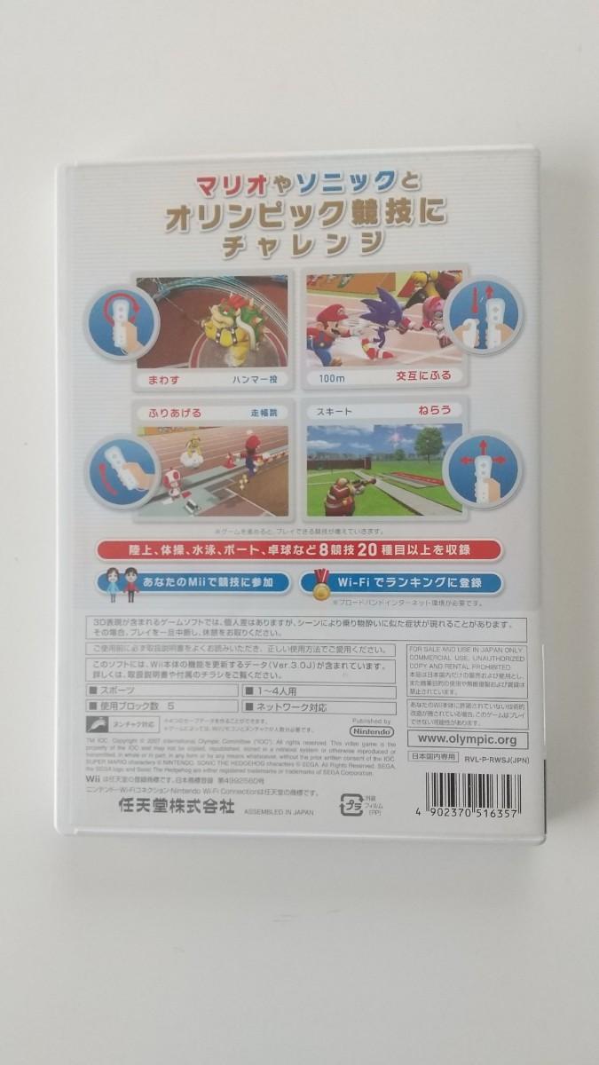 マリオカート・マリオ&ソニックATオリンピック  ソフト2枚組~wiiハンドル、ヌンチャク付~