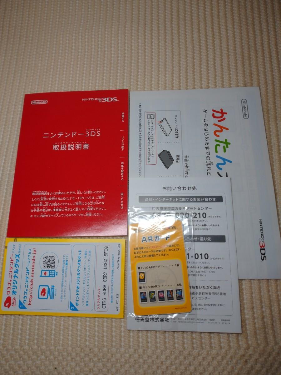 ニンテンドー3DS本体(箱付き)