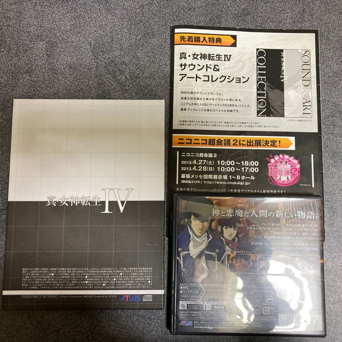 【3DS】 真・女神転生IV 先着購入特典「サウンド&アートコレクション、店頭配布チラシ付き