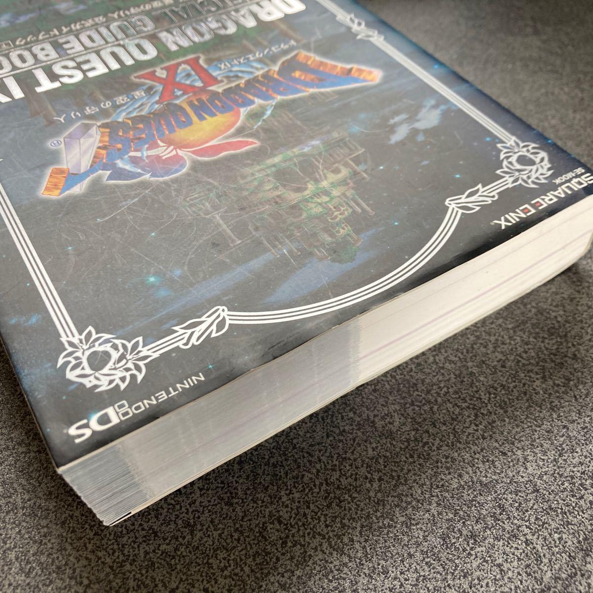 【DS】 ドラゴンクエストIX 星空の守り人と攻略本のセット