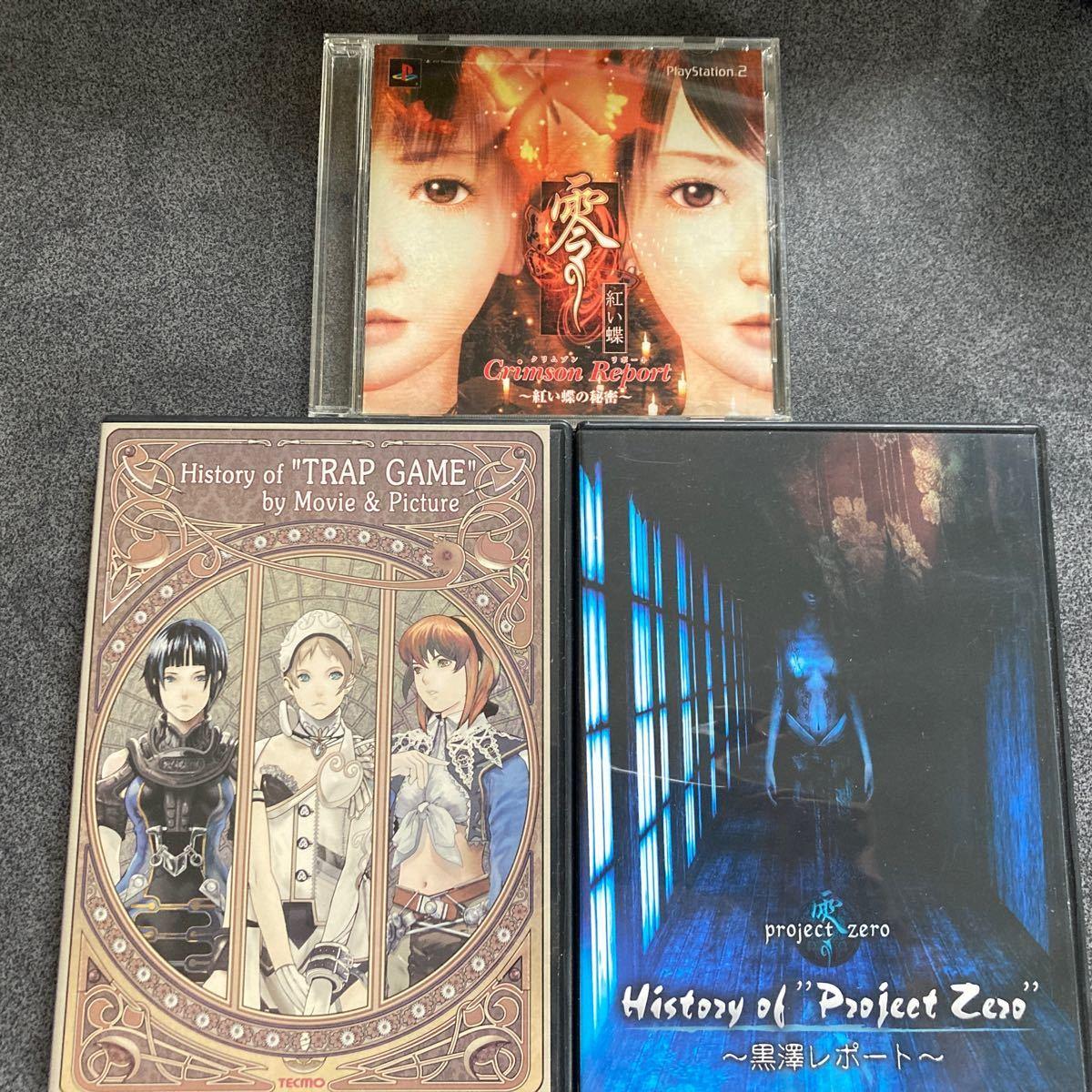 【プレイステーション2】特典DVD3本セット(零 刺青の聲・零 紅い蝶・影牢IIのそれぞれの特典です)
