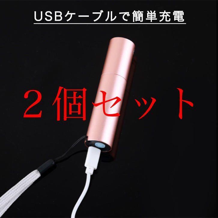 2個ピンク 超軽量 ミニライト USB充電式 ポータブルライトミニ懐中電灯 led 強力小型ミニ ledライト フラッシュライト ハンディライト