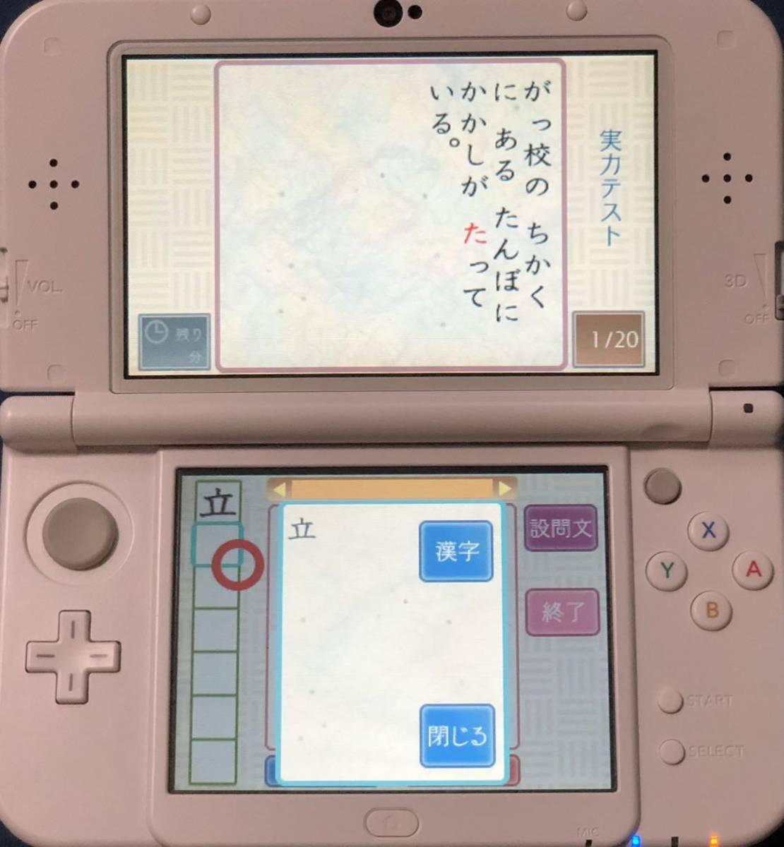 【動作確認画像有】 3DS 公益財団法人 日本漢字能力検定協会 漢検トレーニング2 ニンテンドー3DS Nintendo 3DS ゲームソフト カセット