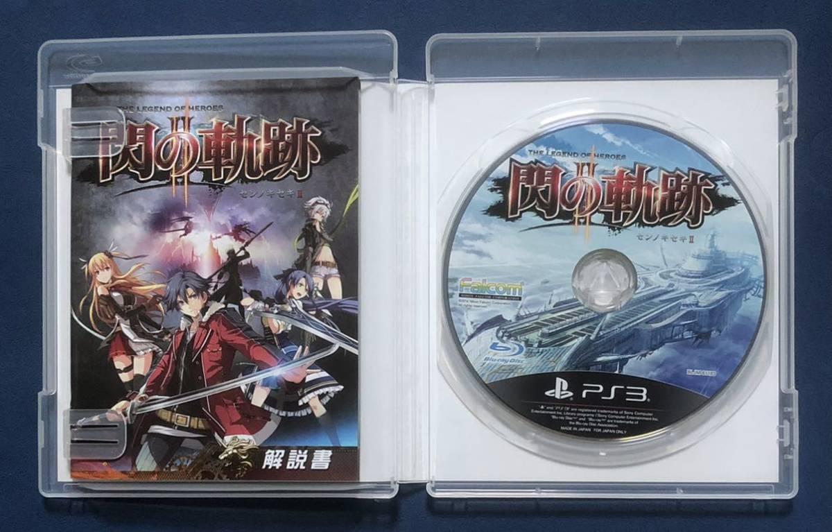 【動作確認済み】 PS3 英雄伝説 閃の軌跡 閃の軌跡Ⅱ センノキセキ THE LEGEND OF HEROES 2点セット まとめ売り プレステ3 ゲームソフト