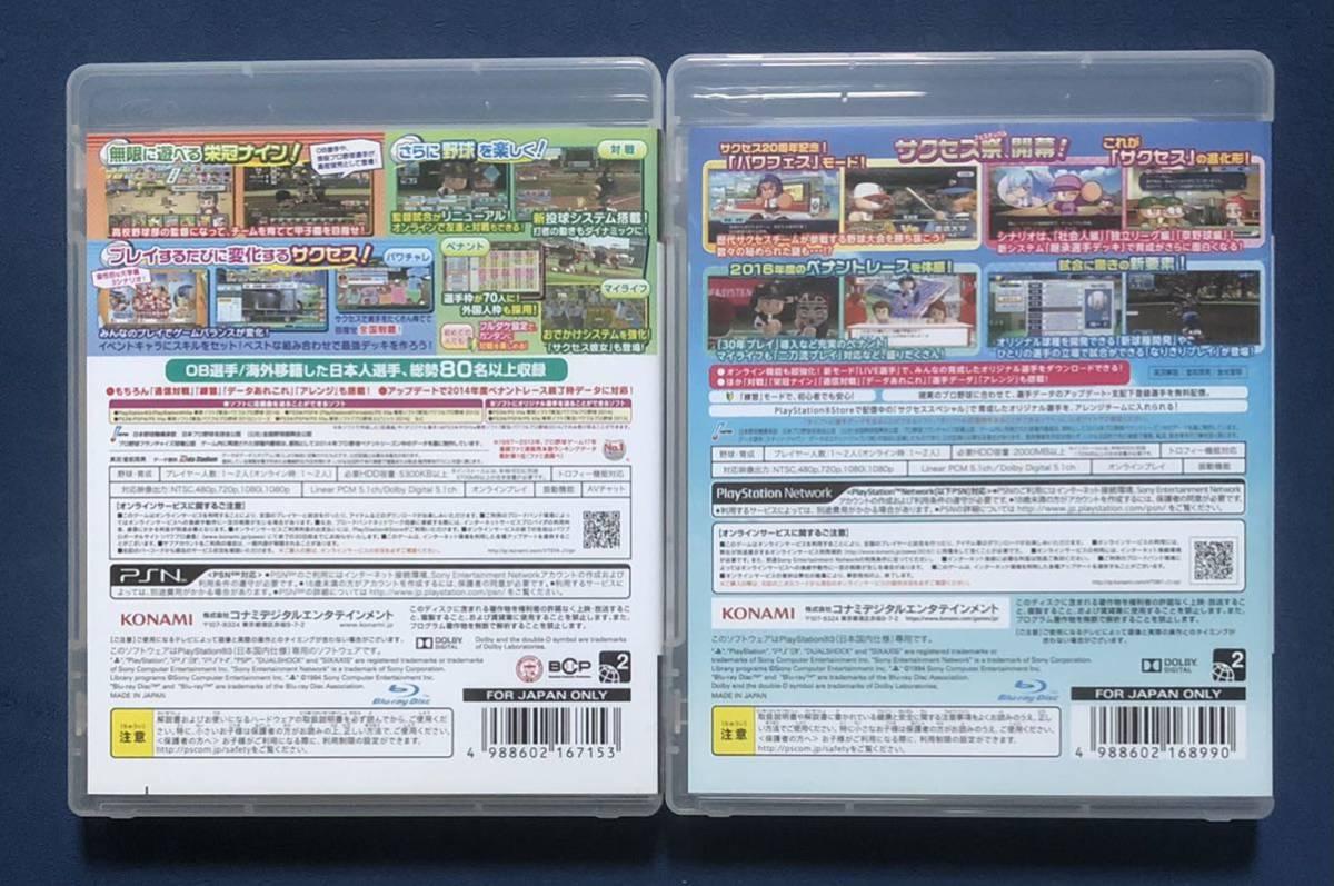 【動作確認済み】 PS3 実況パワフルプロ野球 2014 2016 パワプロ 2点セット まとめ売り プレステ3 ゲームソフト コナミ