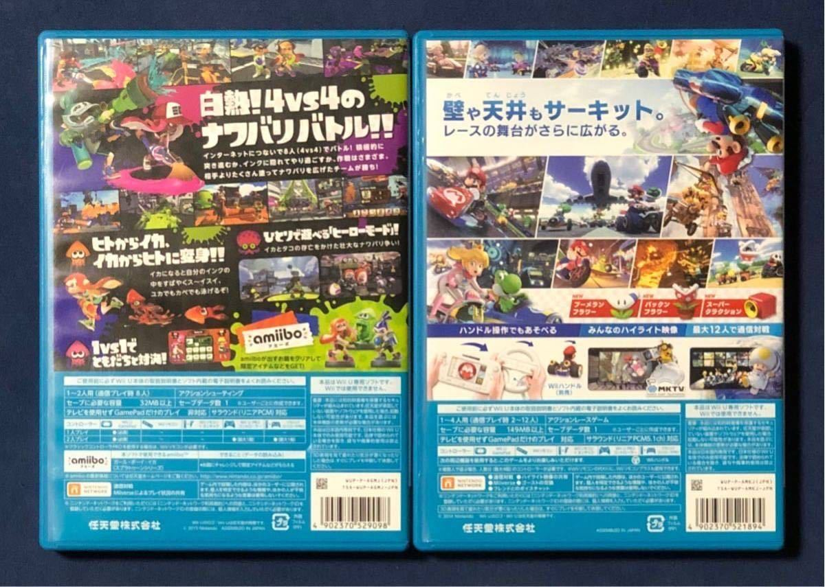 【動作確認済み】 Wii U スプラトゥーン マリオカート8 2点セット まとめ売り ニンテンドー ウィーユー Nintendo WiiU ゲームソフト