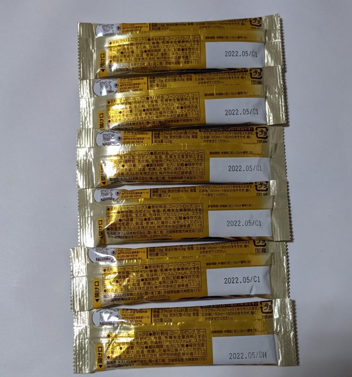 スタバカフェラテ4本、 ネスカフェゴールドブレンドミックスタイプ6本、Blendy濃厚ミルクカフェラテ8本