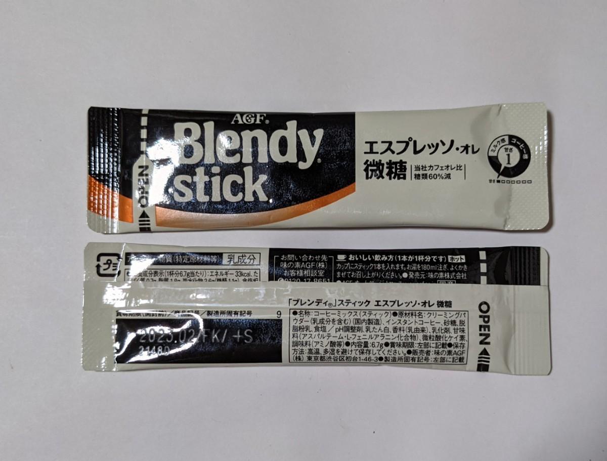 ネスカフェゴールドブレンド ミックス10本 Blendyエスプレッソオレ微糖8本
