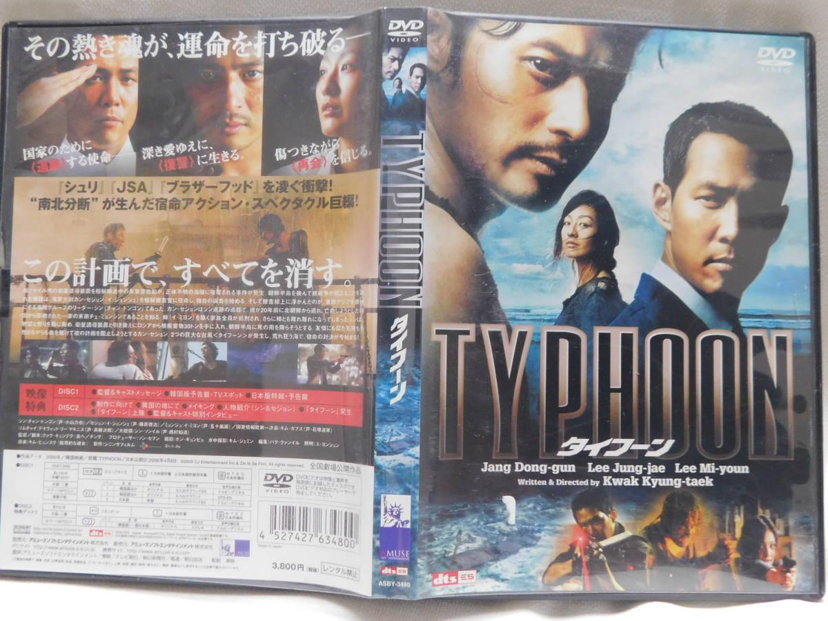 DVD)☆タイフーン (この計画ですべてを消す) レンタル落ち  USED