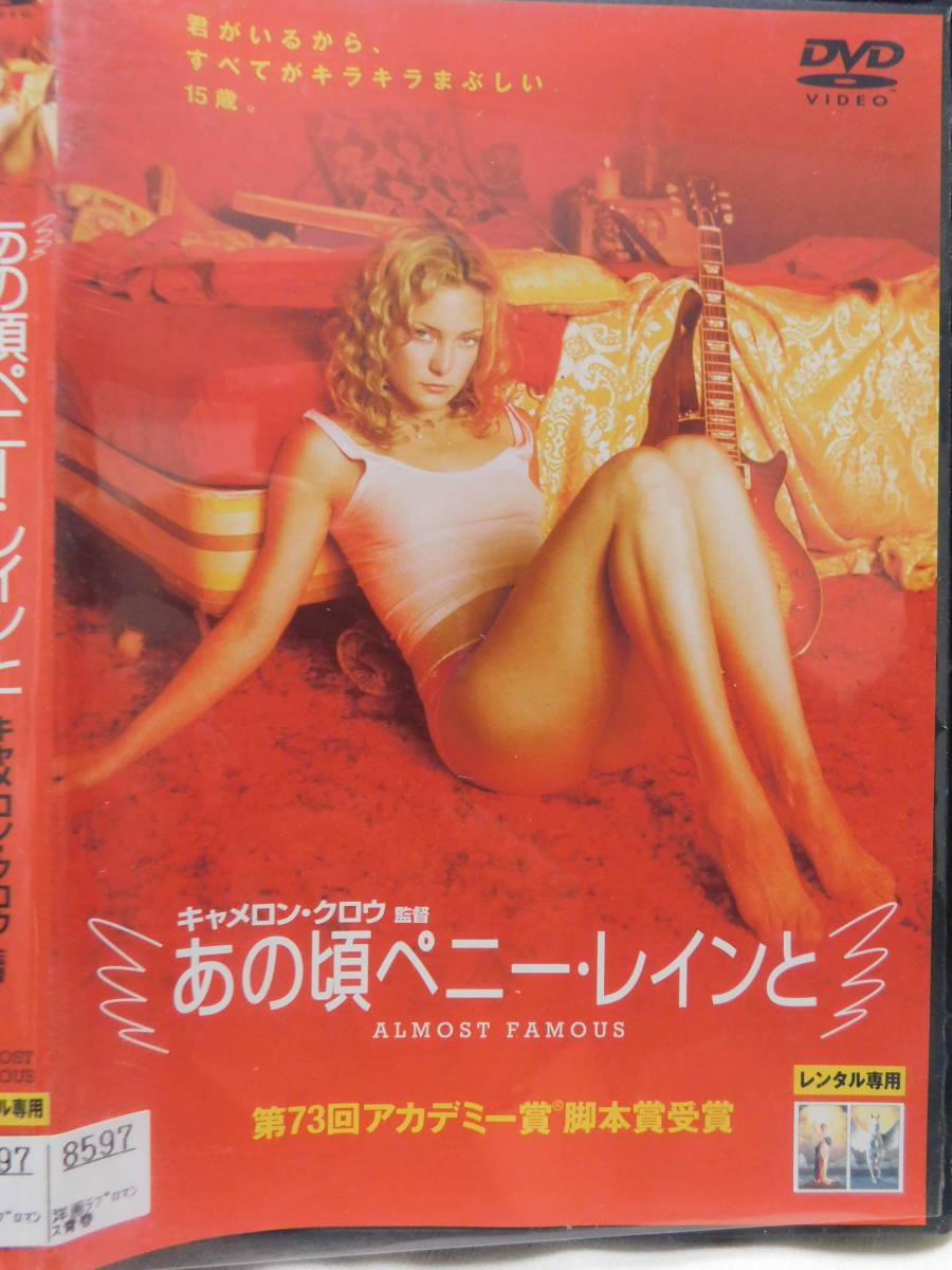 DVD)☆あの頃ペニー・レインと (君がいるから・・) レンタル落ち  USED