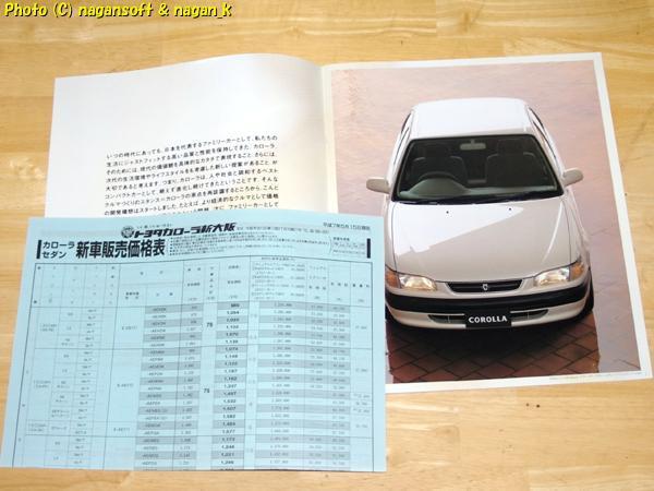 ★即決★ カローラ セダン 平成7年頃のカタログ、新車販売価格表付_画像2