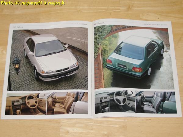 ★即決★ カローラ セダン 平成7年頃のカタログ、新車販売価格表付_画像3