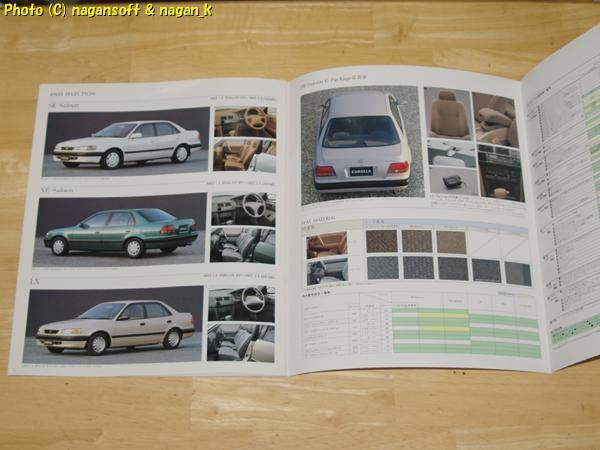 ★即決★ カローラ セダン 平成7年頃のカタログ、新車販売価格表付_画像4