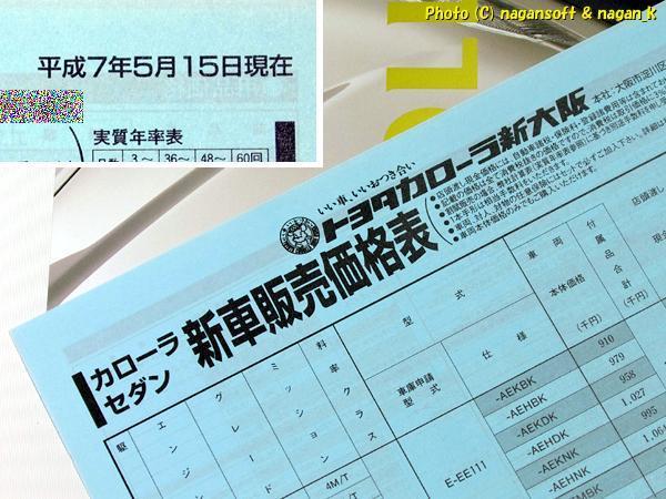 ★即決★ カローラ セダン 平成7年頃のカタログ、新車販売価格表付_画像6
