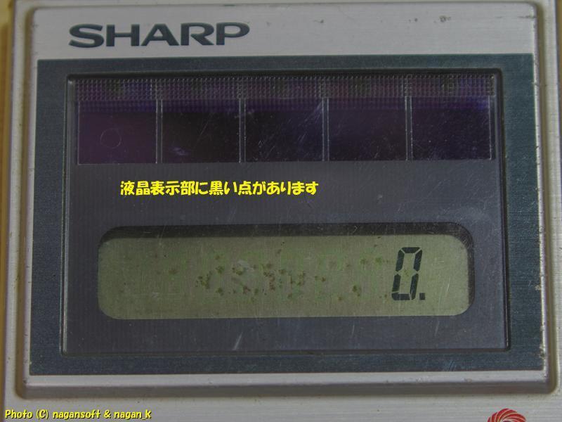 ★即決★ シャープ ELSI MATE EL-326 8桁ソーラー電卓 -- 古い使いくたびれた電卓に興味あるマニアの方どうぞ_画像5