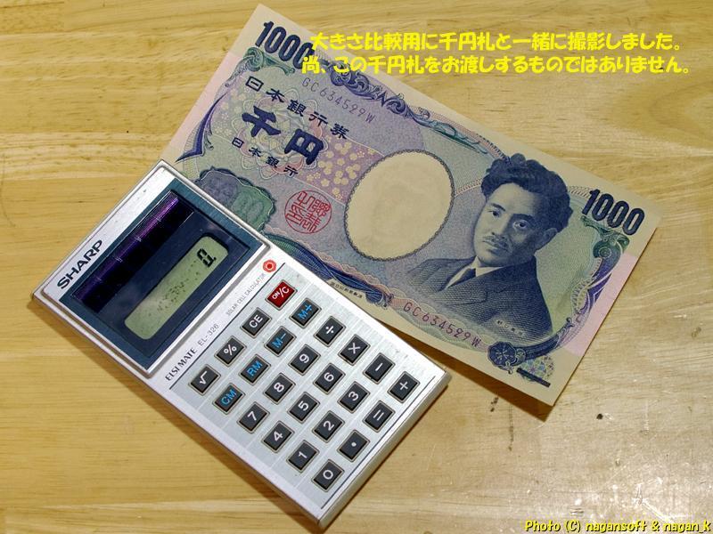 ★即決★ シャープ ELSI MATE EL-326 8桁ソーラー電卓 -- 古い使いくたびれた電卓に興味あるマニアの方どうぞ_画像6