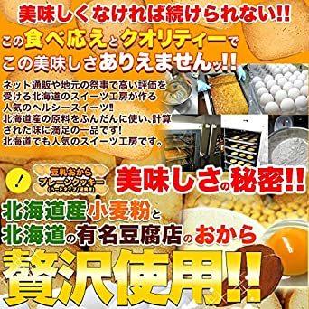 500g 【訳あり】豆乳おからクッキープレーン500g_画像3