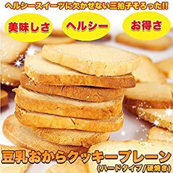 500g 【訳あり】豆乳おからクッキープレーン500g_画像2