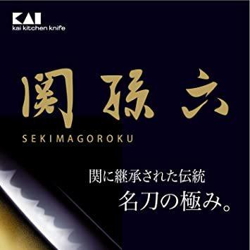 貝印 KAI ペティナイフ 関孫六 萌黄 120mm 日本製 AE2903_画像6