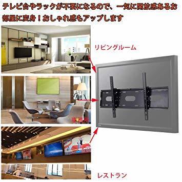 黒 テレビ壁掛け金具 JinXiang 42~85インチLCD LED液晶テレビ対応 左右平行移動式 上下角度調節可能 50 5_画像7