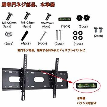 黒 テレビ壁掛け金具 JinXiang 42~85インチLCD LED液晶テレビ対応 左右平行移動式 上下角度調節可能 50 5_画像8