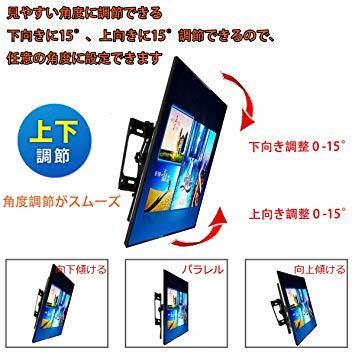 黒 テレビ壁掛け金具 JinXiang 42~85インチLCD LED液晶テレビ対応 左右平行移動式 上下角度調節可能 50 5_画像5
