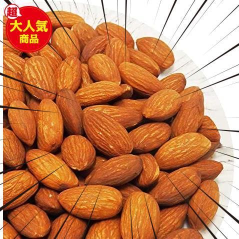 アーモンド 素焼き 1kg ノンパレル種 (高品質品種100%) 無添加、無塩、ロースト アシストフード_画像2