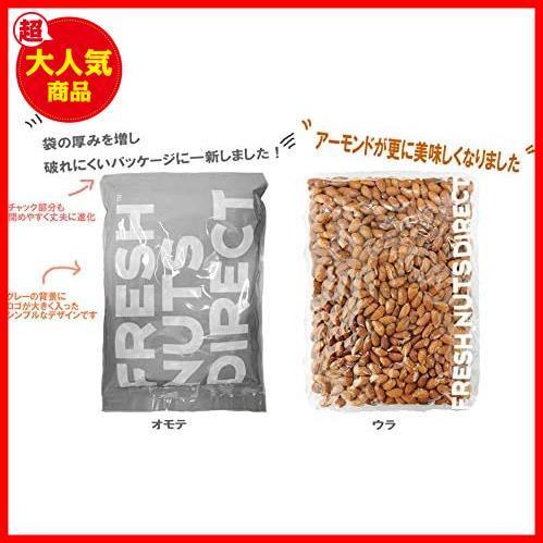 アーモンド 素焼き 1kg ノンパレル種 (高品質品種100%) 無添加、無塩、ロースト アシストフード_画像3