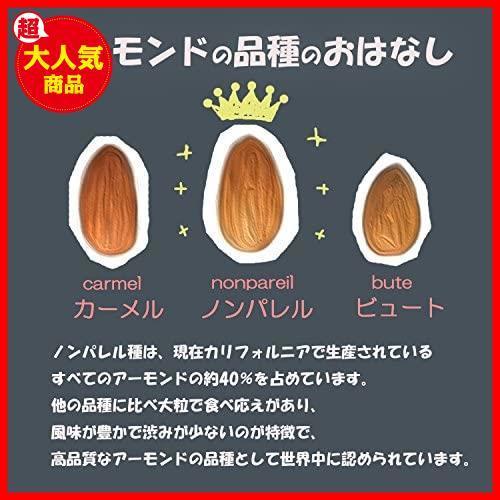 アーモンド 素焼き 1kg ノンパレル種 (高品質品種100%) 無添加、無塩、ロースト アシストフード_画像4