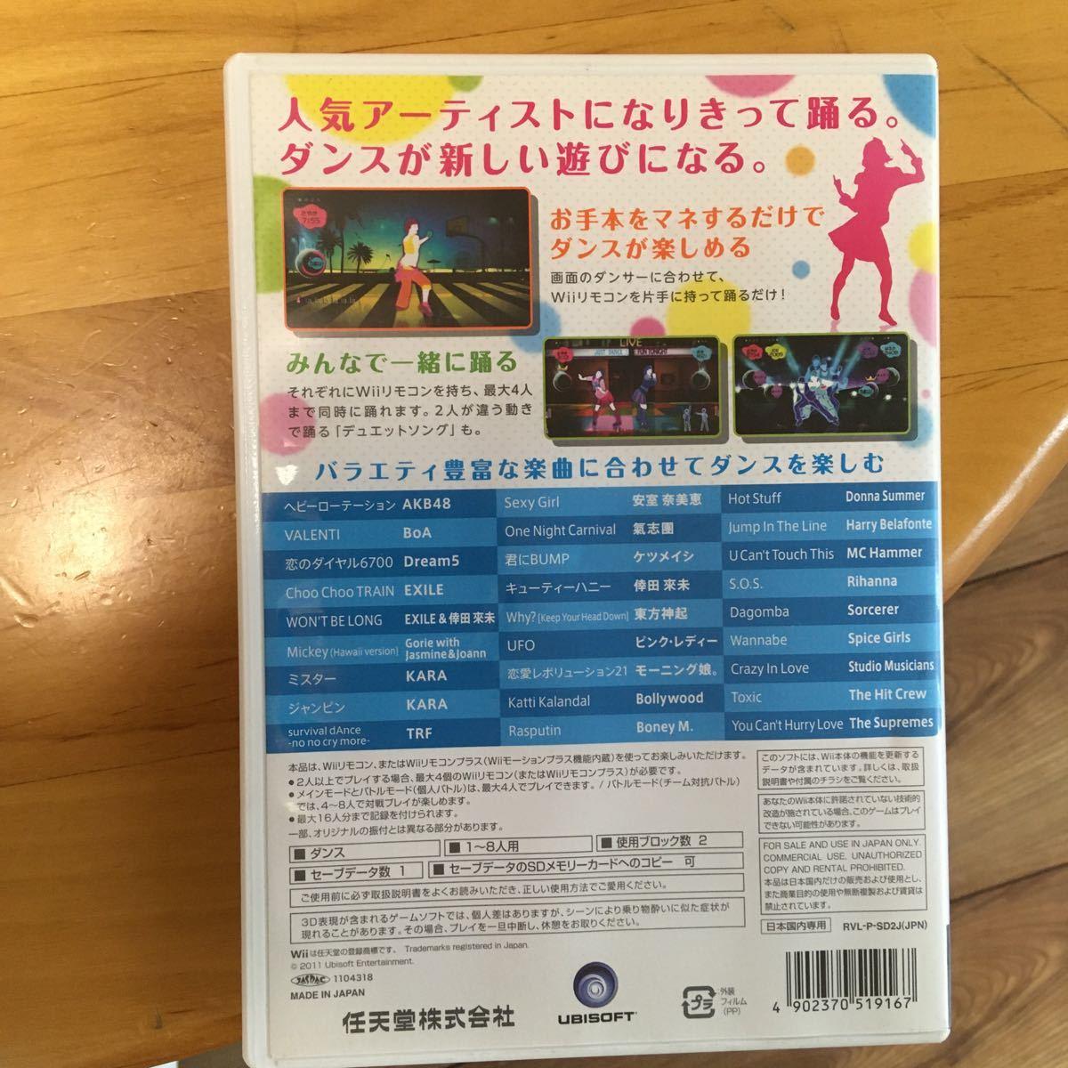 【Wii】 JUST DANCE Wii  Wii パーティー