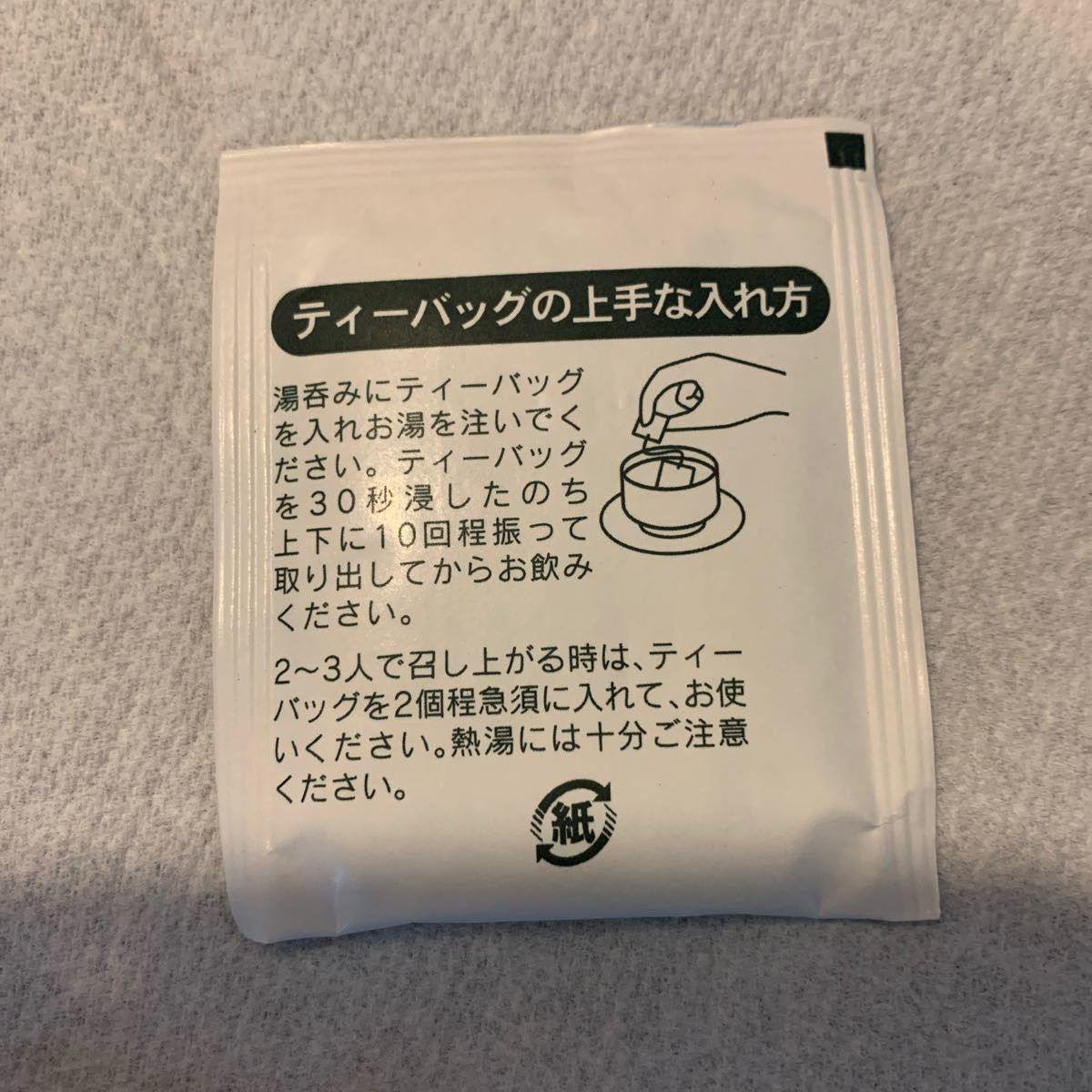 煎茶 ティーパック
