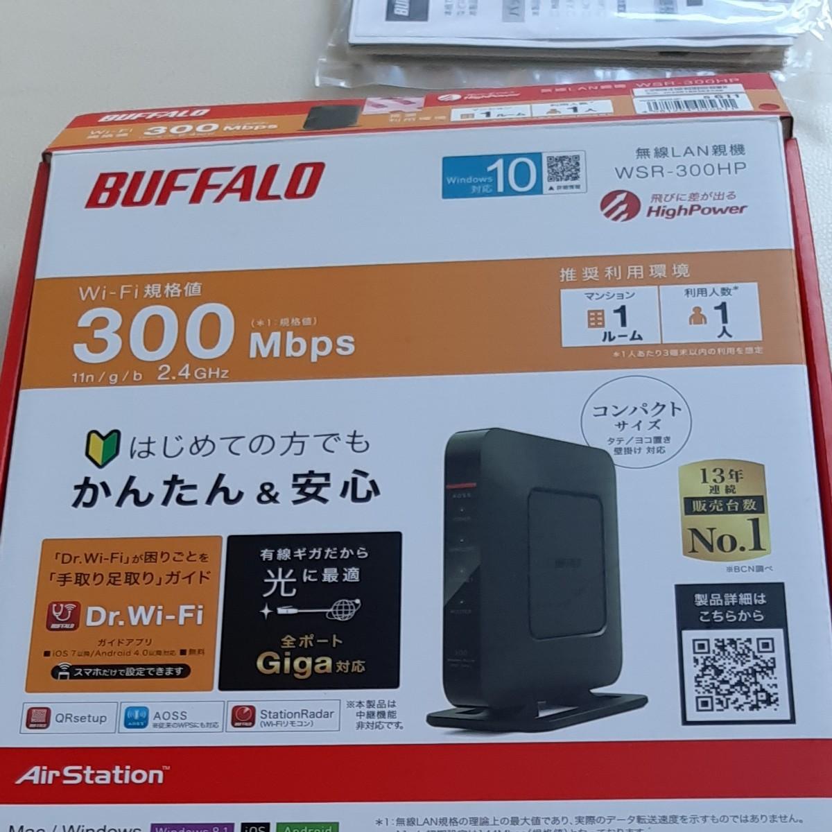 WSR-300HP 無線LAN親機 BUFFALO バッファロー 無線LANルーター Wi-Fi Wi-Fiルーター