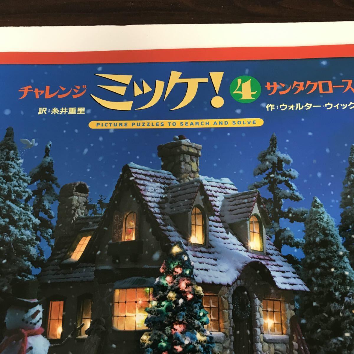 絵本 かくれんぼ絵本 チャレンジ ミッケ! 4 サンタクロース