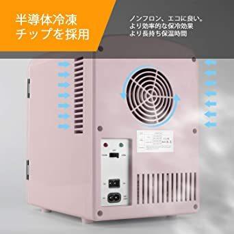02ピンク AstroAI 冷蔵庫 小型 冷温庫 ミニ冷蔵庫 4L 化粧品 小型でポータブル 家庭 車載両用 保温 保冷 2電源_画像4