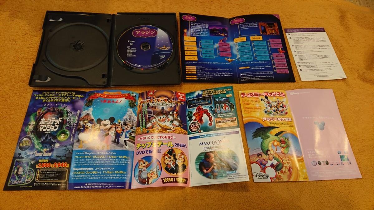 DVD3枚セット アナと雪の女王 & アラジン & マダガスカル すぺ スペシャルエディション  ディズニー