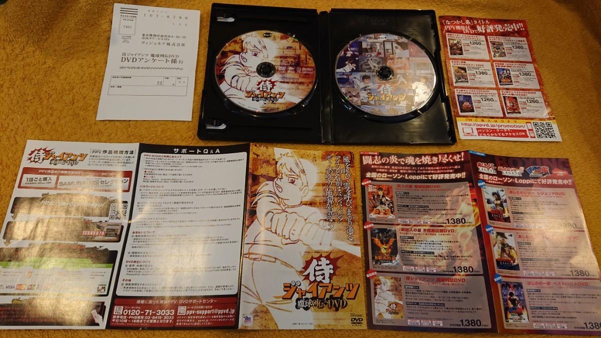 DVD 侍 ジャイアンツ 魔球列伝 DVD2枚組