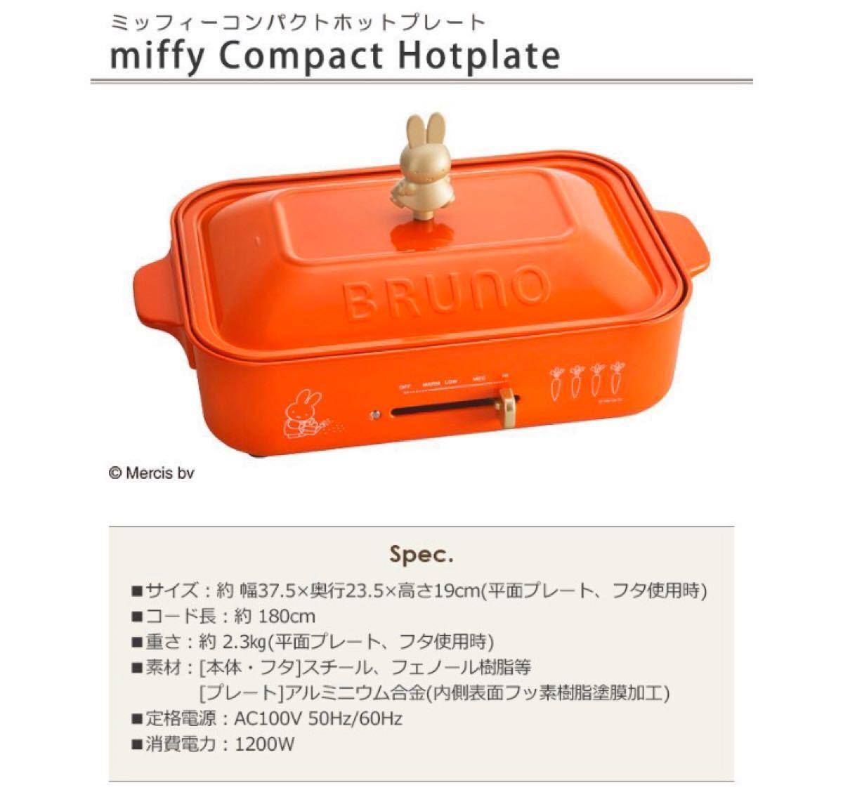 ブルーノ ホットプレート ミッフィー 本体&3種プレート BRUNO miffy コンパクトホットプレート レシピブック付き